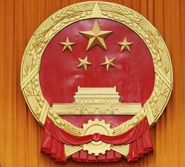 Ministry of State Security MSS China