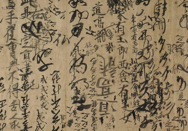 Dunhuang Manuscript